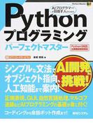 Pythonプログラミングパーフェクトマスター Python3対応主要機能徹底解説 AIプログラマーを目指す人のための (Perfect Master)