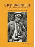 写真家山崎治雄の仕事 よみがえる戦後おかやまの記録 (岡山文庫)