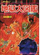 地獄大図鑑 いちばんくわしい カラー版 復刻版 (ジャガーバックス)