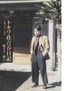 トキワ荘青春日記 1954−60