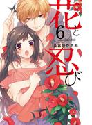 【6-10セット】花と忍び 分冊版