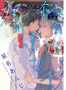 【6-10セット】希うオリゾンテ(arca comics)