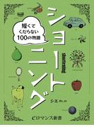 【全1-3セット】ショートニング(eロマンス新書)