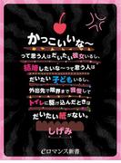 【全1-2セット】しげみツイート本(eロマンス新書)