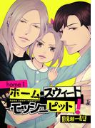 【全1-2セット】ホーム・スウィート・モッシュ・ピット!(MIKE+comics)