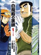 【全1-3セット】白魔殿の医師(ビッグコミックス)