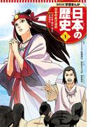 【1-5セット】学習まんが 日本の歴史