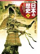 【6-10セット】学習まんが 日本の歴史
