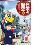 【16-20セット】学習まんが 日本の歴史