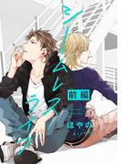 【全1-2セット】シームレスライフ【単話売】(aQtto!)