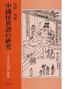 中國怪異譚の研究 文言小説の世界