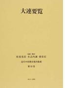 近代中国都市案内集成 復刻 第32巻 大連要覧