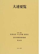 近代中国都市案内集成 復刻 第36巻 大連要覧