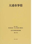 近代中国都市案内集成 復刻 第37巻 大連市事情