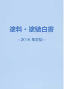 塗料・塗装白書 2016年度版