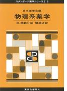物理系薬学 3 機器分析・構造決定 (スタンダード薬学シリーズ)