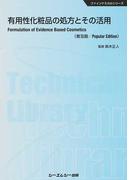 有用性化粧品の処方とその活用 普及版 (ファインケミカルシリーズ)(ファインケミカルシリーズ)