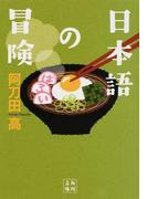 日本語の冒険 (角川文庫)(角川文庫)