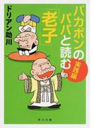 バカボンのパパと読む「老子」 実践編 (角川文庫)(角川文庫)