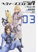 ヘヴィーオブジェクトA 03 (電撃コミックスNEXT)(電撃コミックスNEXT)