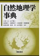 自然地理学事典