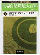 世界自然環境大百科 8 ステップ・プレイリー・タイガ