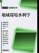 地域環境水利学 (シリーズ地域環境工学)