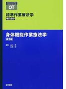 標準作業療法学 専門分野 OT 第3版 身体機能作業療法学