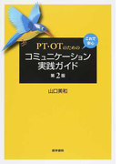 PT・OTのためのこれで安心コミュニケーション実践ガイド 第2版