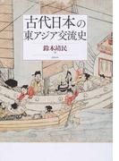 古代日本の東アジア交流史
