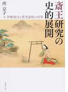 斎王研究の史的展開 伊勢斎宮と賀茂斎院の世界