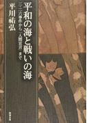 平川祐弘決定版著作集 第6巻 平和の海と戦いの海