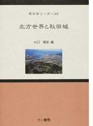 北方世界と秋田城 (考古学リーダー)