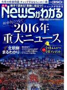 News (ニュース) がわかる 2016年 12月号 [雑誌]