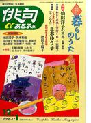 俳句 α (アルファ) 2016年 12月号 [雑誌]