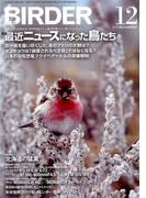 BIRDER (バーダー) 2016年 12月号 [雑誌]