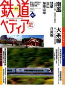 週刊 鉄道ぺディア 2016年 11/22号 [雑誌]