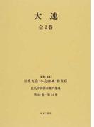 近代中国都市案内集成 2巻セット