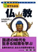 3日でわかる仏教