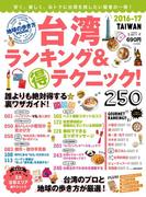 地球の歩き方MOOK 台湾 ランキング&マル得テクニック! 2016-2017(地球の歩き方MOOK)