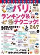 地球の歩き方MOOK パリ ランキング&マル得テクニック! 2016(地球の歩き方MOOK)