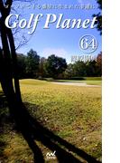 ゴルフプラネット 第64巻 ~ゴルファーの心を灯火で照らすために~