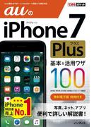 できるポケット auのiPhone 7 Plus 基本&活用ワザ 100(できるポケットシリーズ)
