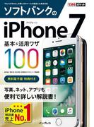 できるポケット ソフトバンクのiPhone 7 基本&活用ワザ 100(できるポケットシリーズ)