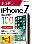 できるポケット ドコモのiPhone 7 基本&活用ワザ 100(できるポケットシリーズ)