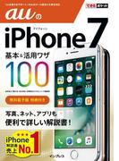 できるポケット auのiPhone 7 基本&活用ワザ 100(できるポケットシリーズ)
