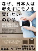 なぜ、日本人は考えずにモノを買いたいのか?