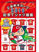 広島東洋カープ2016記念Tシャツ図鑑(扶桑社BOOKS)