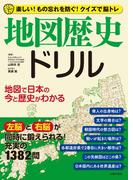 【期間限定価格】地図歴史ドリル