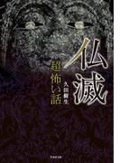 「超」怖い話 仏滅(竹書房文庫)